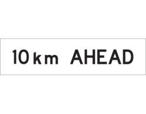 10km ahead sign